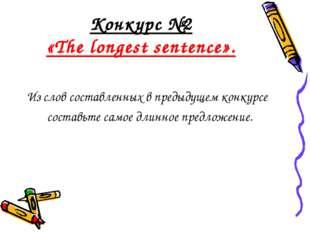 Конкурс №2 «The longest sentence». Из слов составленных в предыдущем конкурсе