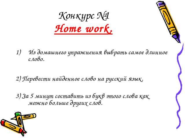 Конкурс №1 Home work. Из домашнего упражнения выбрать самое длинное слово. 2)...