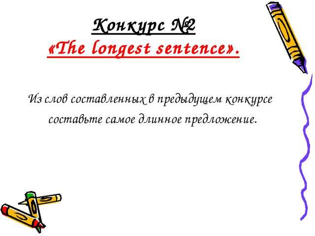 Конкурс №2 «The longest sentence». Из слов составленных в предыдущем конкурсе...