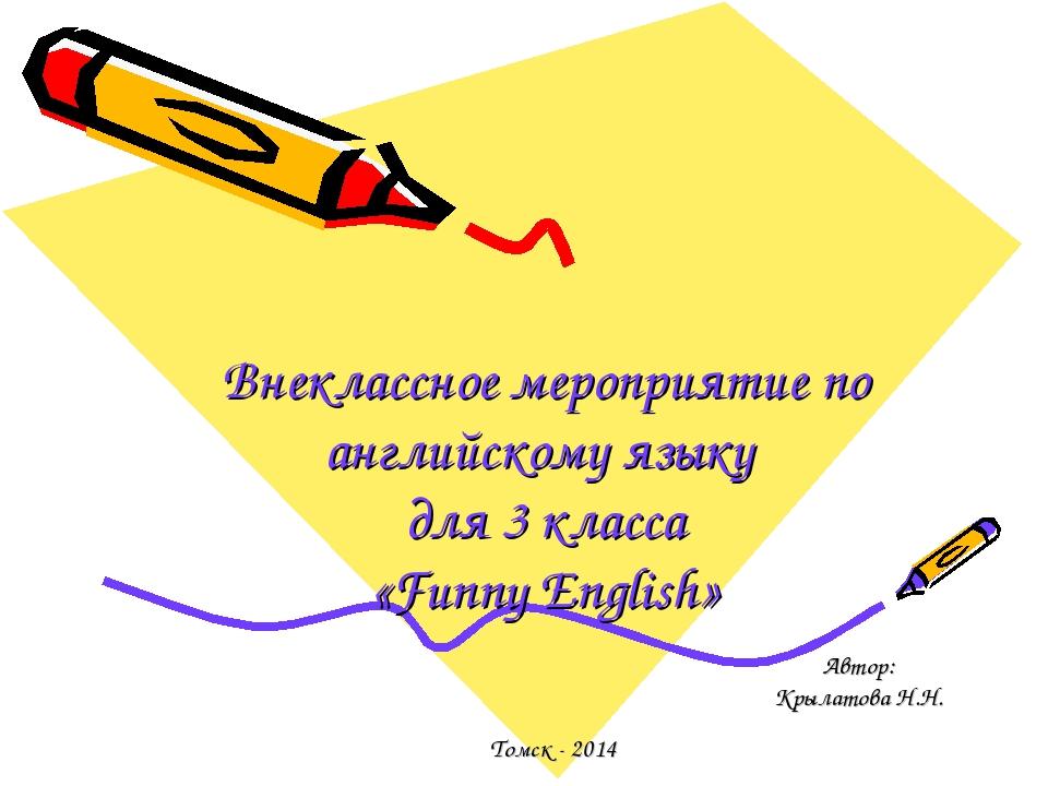 Внеклассное мероприятие по английскому языку для 3 класса «Funny English» Авт...