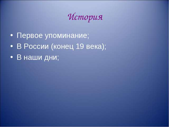 История Первое упоминание; В России (конец 19 века); В наши дни;