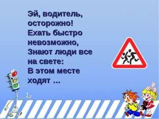 Эй, водитель, осторожно! Ехать быстро невозможно, Знают люди все на свете: В