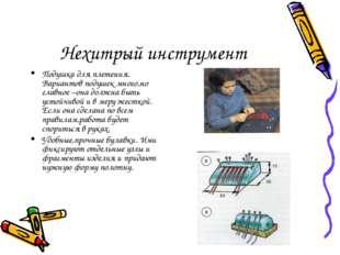 Нехитрый инструмент Подушка для плетения. Вариантов подушек много,но главное