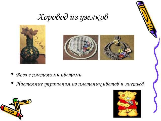 Хоровод из узелков Ваза с плетеными цветами Настенные украшения из плетеных ц...