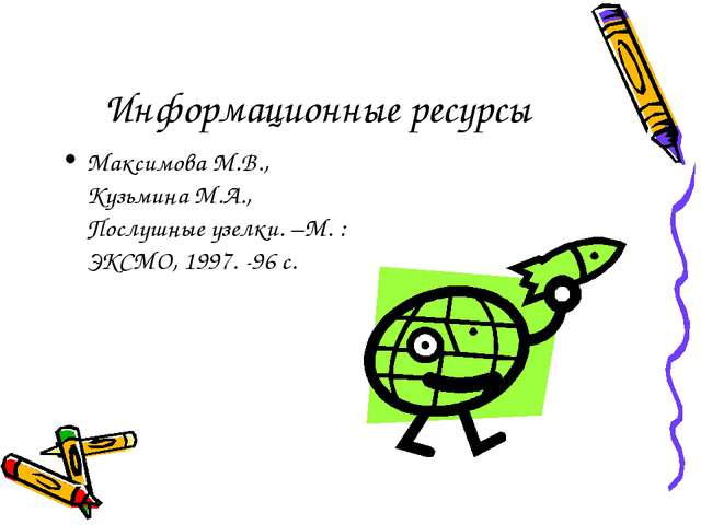 Информационные ресурсы Максимова М.В., Кузьмина М.А., Послушные узелки. –М. :...