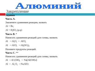 Закрепление Задания Часть А. Закончите уравнения реакции, назвать Al + Br2