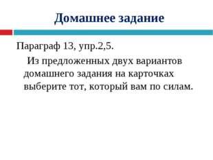Домашнее задание Параграф 13, упр.2,5. Из предложенных двух вариантов домашне