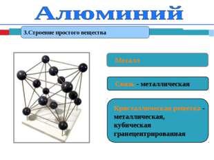 3.Строение простого вещества Металл Связь - металлическая Кристаллическая реш