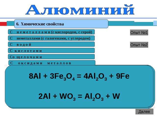 6. Химические свойства 4Аl + 3O2 = 2Al2O3 t 2Al + 3S = Al2S3 C н е м е т а л...