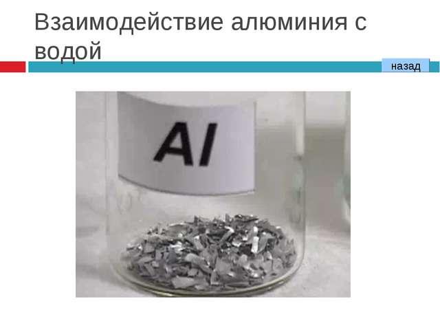Взаимодействие алюминия с водой назад