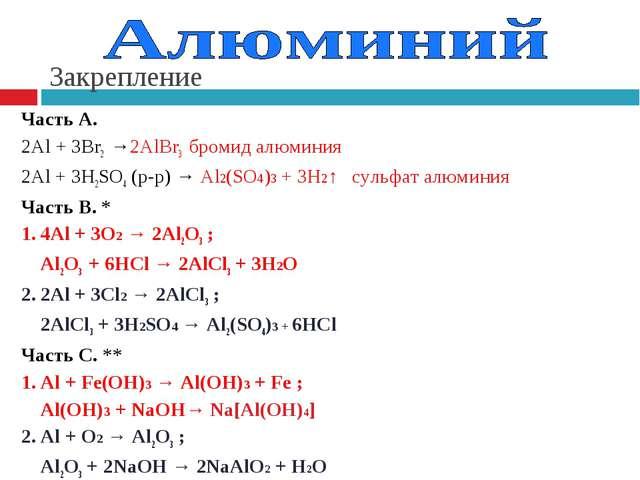 Часть А. 2Al + 3Br2 →2AlBr3 бромид алюминия 2Al + 3H2SO4(p-p)→ Al2(SO4)3 +...