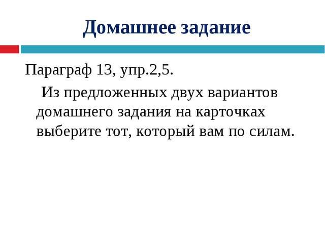 Домашнее задание Параграф 13, упр.2,5. Из предложенных двух вариантов домашне...