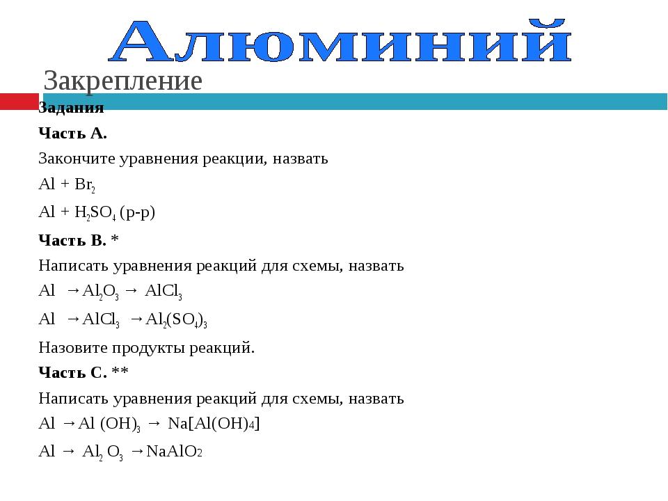 Закрепление Задания Часть А. Закончите уравнения реакции, назвать Al + Br2...
