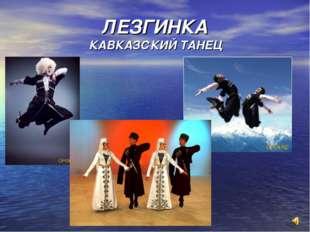 ЛЕЗГИНКА КАВКАЗСКИЙ ТАНЕЦ