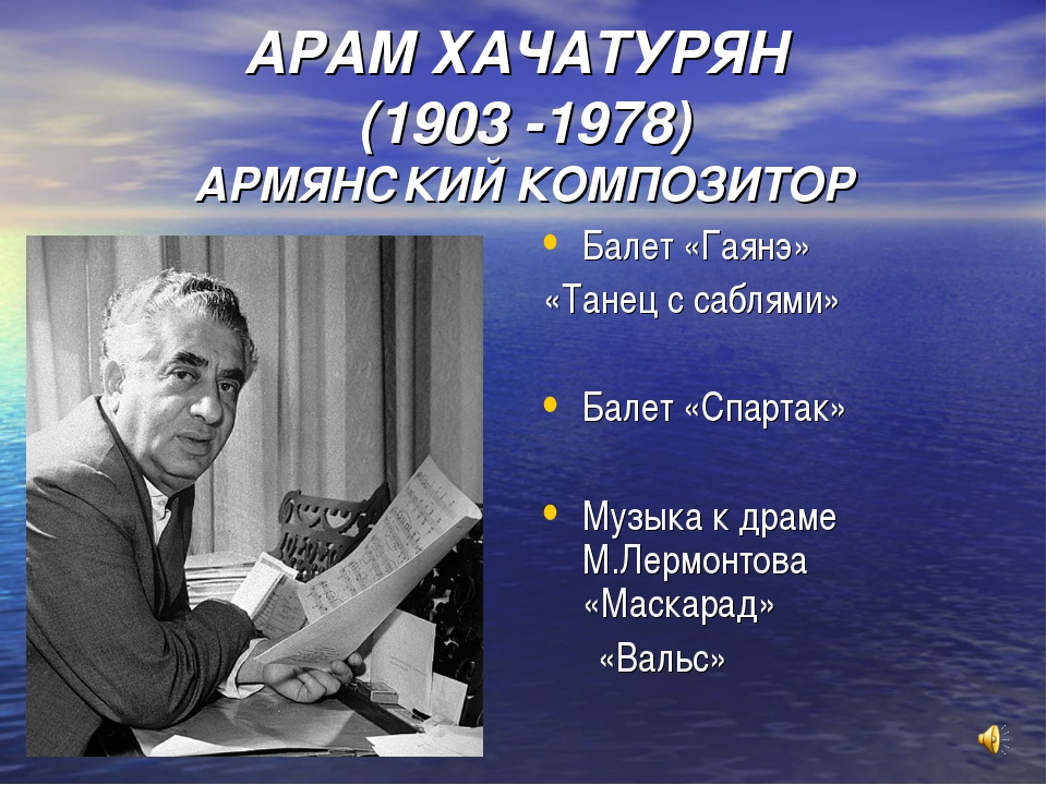 АРАМ ХАЧАТУРЯН (1903 -1978) АРМЯНСКИЙ КОМПОЗИТОР Балет «Гаянэ» «Танец с сабля...