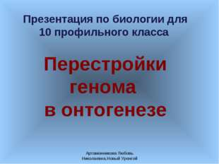 Артамонникова Любовь Николаевна,Новый Уренгой Презентация по биологии для 10