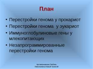 Артамонникова Любовь Николаевна,Новый Уренгой План Перестройки генома у прока
