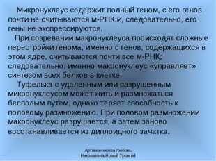 Артамонникова Любовь Николаевна,Новый Уренгой Микронуклеус содержит полный ге