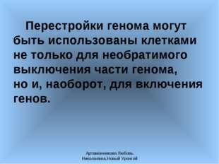 Артамонникова Любовь Николаевна,Новый Уренгой Перестройки генома могут быть и