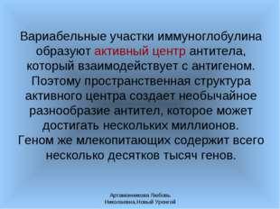 Артамонникова Любовь Николаевна,Новый Уренгой Вариабельные участки иммуноглоб