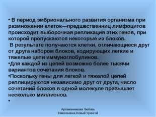 Артамонникова Любовь Николаевна,Новый Уренгой В период эмбрионального развити