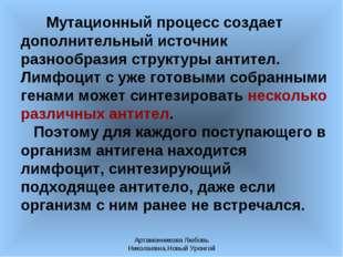 Артамонникова Любовь Николаевна,Новый Уренгой Мутационный процесс создает доп