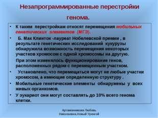 Артамонникова Любовь Николаевна,Новый Уренгой Незапрограммированные перестрой