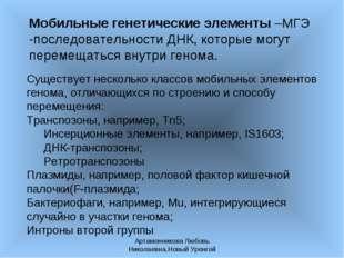 Артамонникова Любовь Николаевна,Новый Уренгой Мобильные генетические элементы