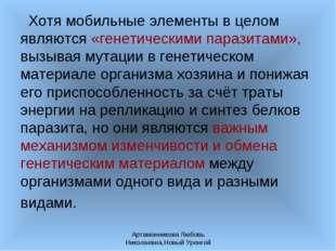 Артамонникова Любовь Николаевна,Новый Уренгой Хотя мобильные элементы в целом