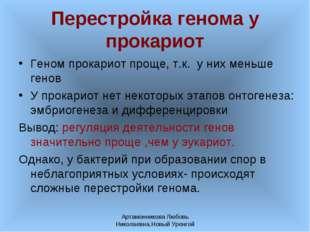 Артамонникова Любовь Николаевна,Новый Уренгой Перестройка генома у прокариот