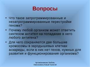 Артамонникова Любовь Николаевна,Новый Уренгой Вопросы Что такое запрограммиро