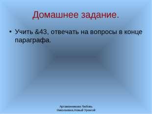 Артамонникова Любовь Николаевна,Новый Уренгой Домашнее задание. Учить &43, от