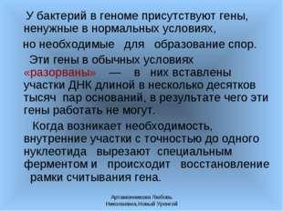 Артамонникова Любовь Николаевна,Новый Уренгой У бактерий в геноме присутствую