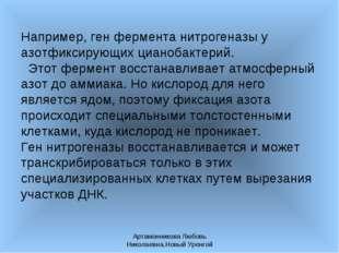 Артамонникова Любовь Николаевна,Новый Уренгой Например, ген фермента нитроген