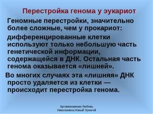 Артамонникова Любовь Николаевна,Новый Уренгой Перестройка генома у эукариот Г