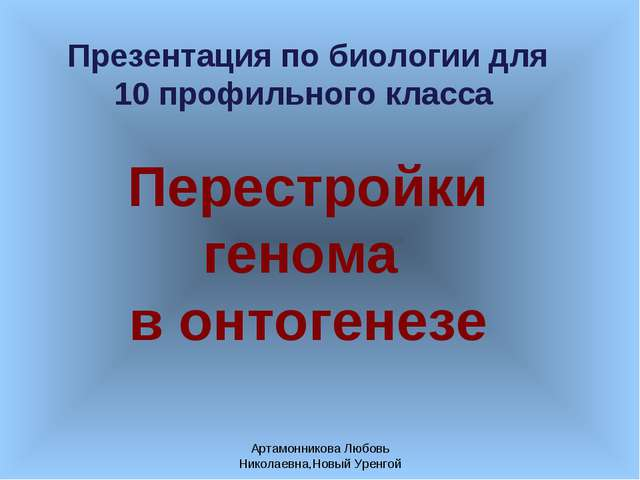 Артамонникова Любовь Николаевна,Новый Уренгой Презентация по биологии для 10...