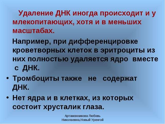 Артамонникова Любовь Николаевна,Новый Уренгой Удаление ДНК иногда происходит...