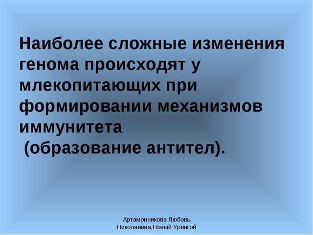 Артамонникова Любовь Николаевна,Новый Уренгой Наиболее сложные изменения гено...