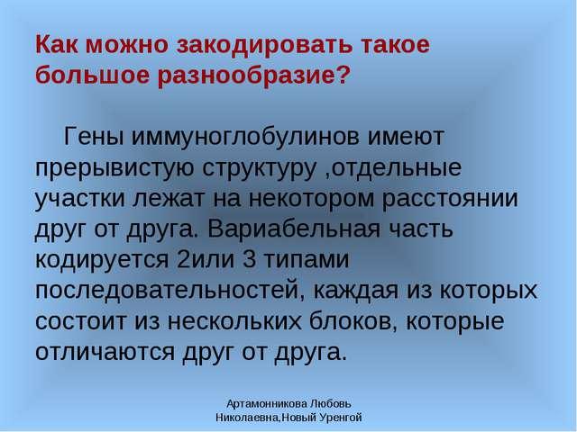 Артамонникова Любовь Николаевна,Новый Уренгой Как можно закодировать такое бо...