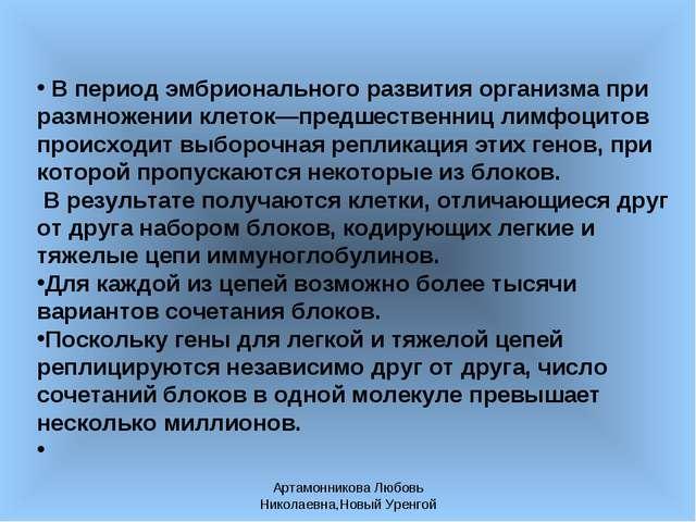 Артамонникова Любовь Николаевна,Новый Уренгой В период эмбрионального развити...