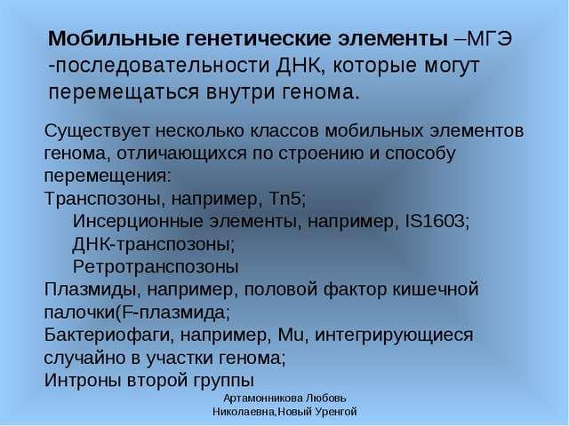 Артамонникова Любовь Николаевна,Новый Уренгой Мобильные генетические элементы...