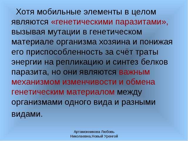 Артамонникова Любовь Николаевна,Новый Уренгой Хотя мобильные элементы в целом...