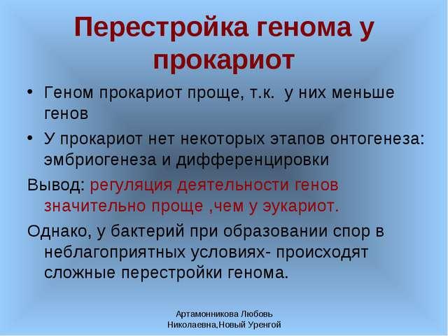 Артамонникова Любовь Николаевна,Новый Уренгой Перестройка генома у прокариот...