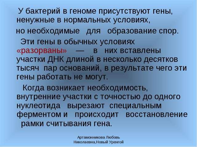 Артамонникова Любовь Николаевна,Новый Уренгой У бактерий в геноме присутствую...
