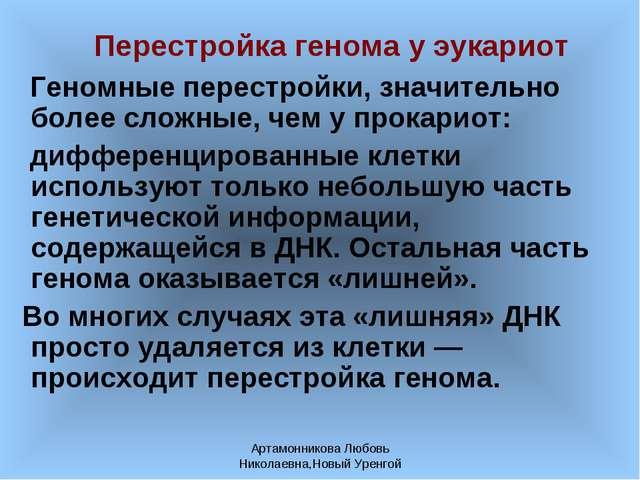 Артамонникова Любовь Николаевна,Новый Уренгой Перестройка генома у эукариот Г...