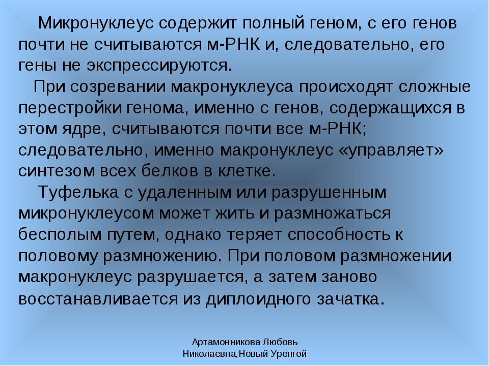 Артамонникова Любовь Николаевна,Новый Уренгой Микронуклеус содержит полный ге...
