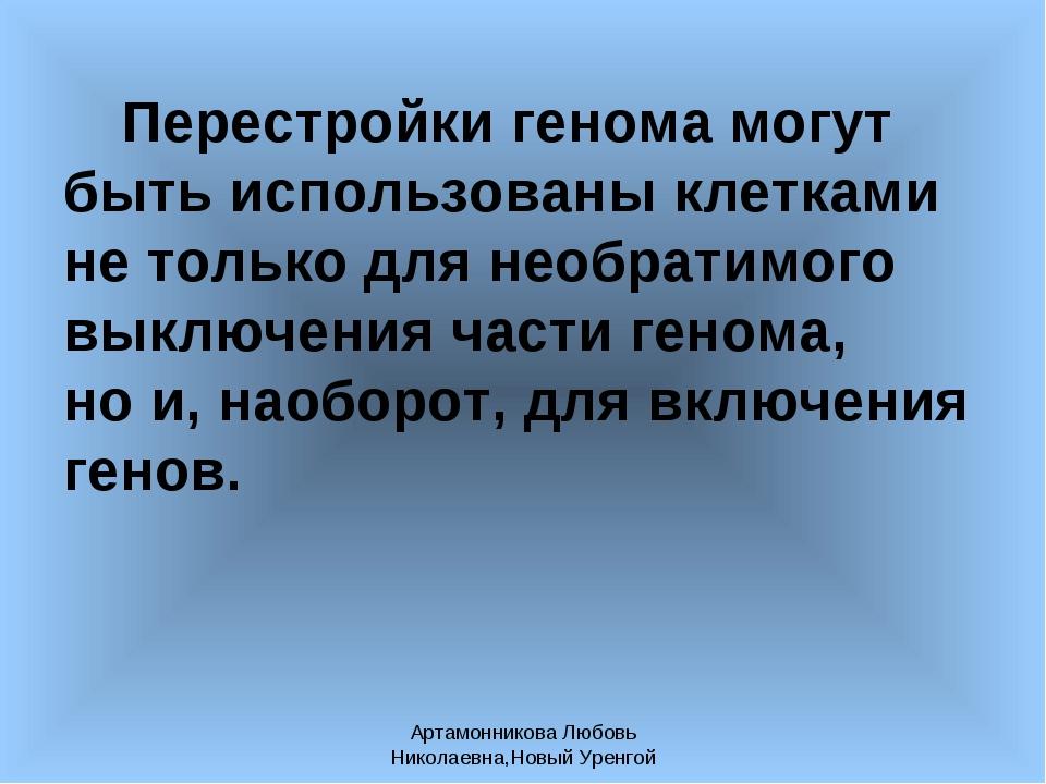 Артамонникова Любовь Николаевна,Новый Уренгой Перестройки генома могут быть и...