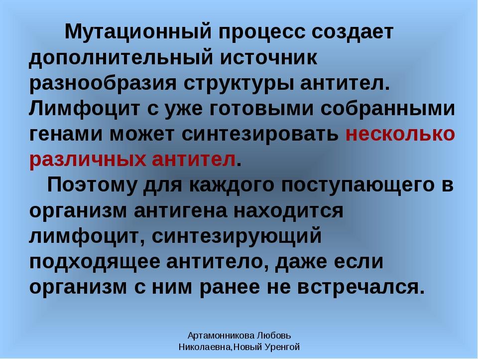 Артамонникова Любовь Николаевна,Новый Уренгой Мутационный процесс создает доп...