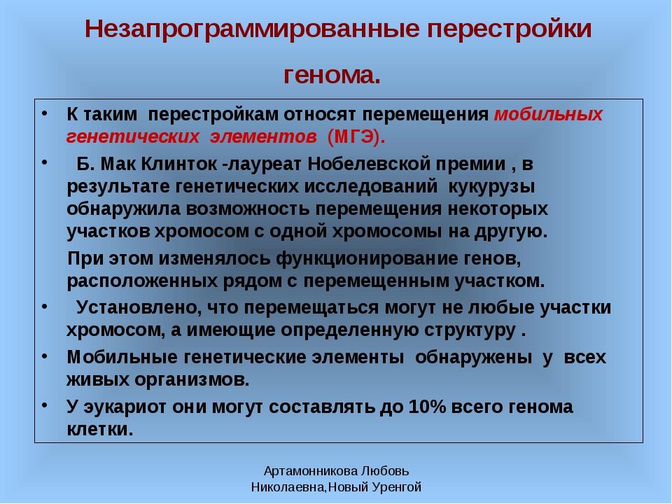Артамонникова Любовь Николаевна,Новый Уренгой Незапрограммированные перестрой...