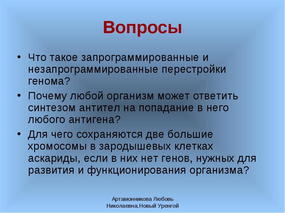 Артамонникова Любовь Николаевна,Новый Уренгой Вопросы Что такое запрограммиро...